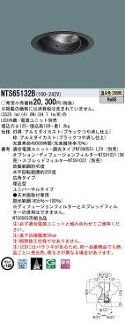 βパナソニック 照明器具【NTS65132B】UVDL550形Φ125広角35K 電源ユニット別売 {V}