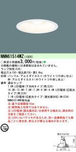 パナソニック 天井埋込型 LED ダウンライト NNN61514W...