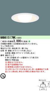 天井埋込型 LED ダウンライト NNN61517WK