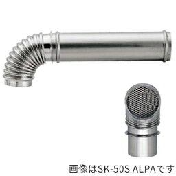 ####u.神栄ホームクリエイト【SK-60S AP】換気口部品 アミ付パイプ 換気パイプ ステンレス