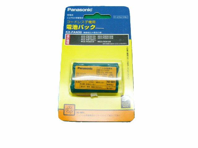 パナソニックドアホン【KX-FAN50】コードレス子機用電池パック おたっくす用
