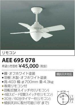 βコイズミ 照明【AEE695078】インテリアファン 白色 L-シリーズ本体 リモコン付 傾斜天井対応