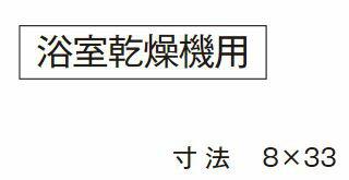 β神保電器 配線金具【SE-451】シール 浴室乾燥機用