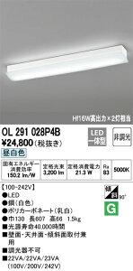 オーデリック OL291028P4B