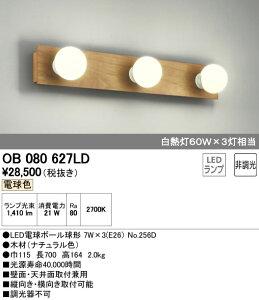 オーデリック OB080627LD