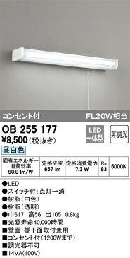 βオーデリック/ODELIC キッチンライト【OB255177】LED一体型 非調光 昼白色 コンセント付