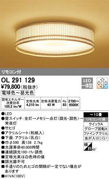 βオーデリック/ODELIC 和照明【OL291129】LED一体型 〜10畳 調光・調色 電球色〜昼光色 リモコン付属 グローブ回転A