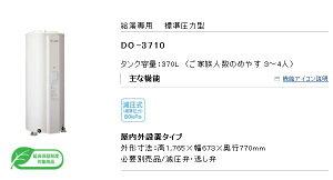 【カード対応OK!】♪長府給湯専用標準圧力型【DO-3710】タンク容量:370L【リモコン操作タイプ】本体のみ