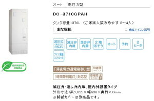 【カード対応OK!】♪長府オート高圧力型【DO-3710GPAH】タンク容量:370L音声リモコンセット[DR-43V]