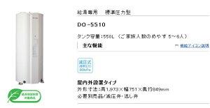 【カード対応OK!】♪長府給湯専用標準圧力型【DO-5510】タンク容量:550L【本体操作タイプ】本体のみ
