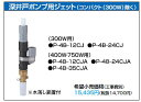 『カード対応OK!』テラル深井戸ポンプ用ジェット【P-4B-12CJ】300W用(コンパクト(300W)除く)
