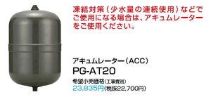 【カード対応OK!】テラル【PG-AT20】浅井戸インバータポンプ用アキュムレーター(ACC)