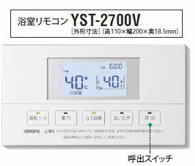 【カード対応OK!】♪長府【YST-2700V】音声浴室リモコン