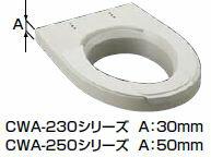 INAX/LIXIL【CWA-250KB21】シャワートイレ・暖房便座付 補高便座50mmタイプKB21