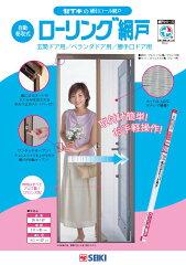 ☆☆SRN 187【カード対応OK!】■セイキ販売/SEIKI【SRN-187】ローリング網戸 幅[W]50~85cm高...