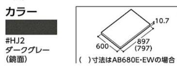 ###TOTO トイレ用床材【AB680E#HJ2】ダークグレー(鏡面) ハイドロセラPU(厚型) 600×800角 平