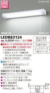 流し元灯 棚下・壁面兼用タイプ LEDB83124