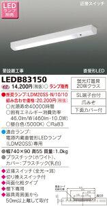 LED流し元灯 近接スイッチ付 両面化粧タイプ LEDB83150