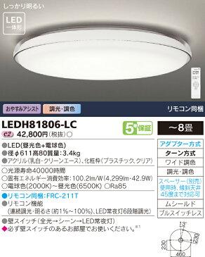 β東芝 照明器具【LEDH81806-LC】LEDシーリング LEDシーリングライト LED一体形 リモコン同梱 {J2}