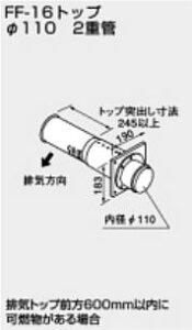 【カード対応OK!】ノーリツ関連部材給排気トップ【0794001】FF-16トップφ1102重管140型