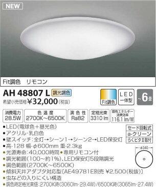 βコイズミ 照明器具【AH48807L】Fit調色シーリングライト LED一体型 リモコン付 〜6畳