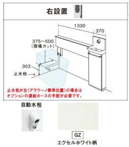【カード対応OK!】パナソニックアラウーノ専用手洗い【XGHA17RS2JGZR】(エクセルホワイト柄)キャビネットタイプ右設置タイプB(木目)自動水栓