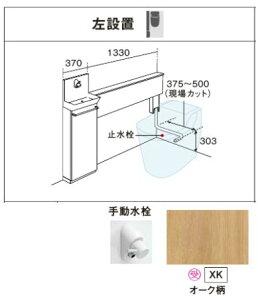 【カード対応OK!】###パナソニックアラウーノ専用手洗い【XGHA17RS2SXKL】(オーク柄)キャビネットタイプ左設置タイプA(ベリティス木目柄)手動水栓受注生産