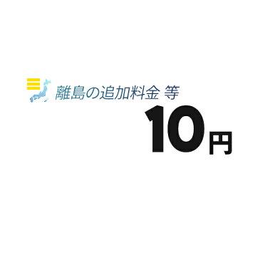《追加料金・10円分》離島の追加料金等【10円】
