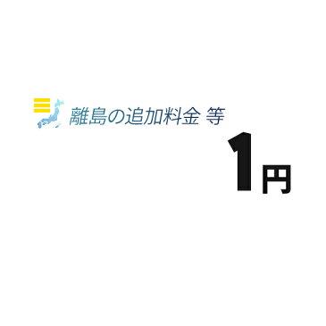 《追加料金・1円分》離島の追加料金等【1円】