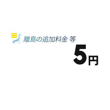 《追加料金・5円分》離島の追加料金等【5円】