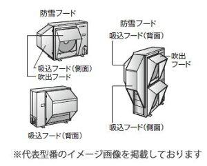 【カード対応OK!】###東芝業務用エアコン部材【TCB-SG802-F】防雪フード(薄形横吹出し用)鋼板(前面)