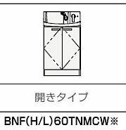 ###クリナップ 洗面化粧台【BNFL60TNMCWD】リリーフオークミディアム 開きタイプ FANCIO(ファンシオ) ハイグレード L80cm 間口60cm