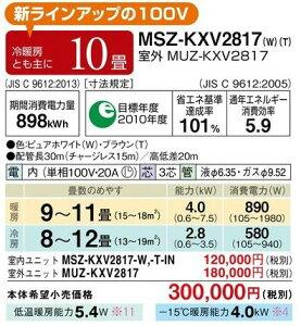 ###三菱ルームエアコン【MSZ-KXV2817T】2017年(ブラウン)寒冷地KXVシリーズ単相100V主に10畳用受注生産