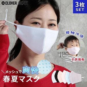 即納 マスク 洗える 3枚 立体 冷感 接触冷感 アイスシルク ひんやり 布マスク 夏用マスク 洗えるマスク 在庫あり 涼しい 夏 個包装 おしゃれ かわいい 布 クールマスク 大人用 子供用 女性用 キッズ uvカット 小さめ 通気性 耳 調節