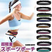 ジョギング スポーツ ウエスト ストレッチ ランニング マラソン レディース スマホポーチ アウトドア