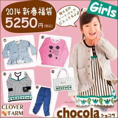 前年度完売!大人気の子供ブランド服より5品たっぷり入ってとってものお得な福袋です。2個ご購...