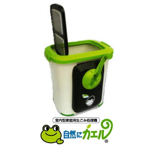 室内型家庭用生ごみ処理機 自然にカエルS基本セット SKS-101型【送...