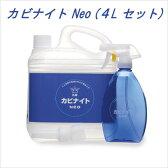カビナイト neo 4Lセット【送料無料】塩素を含まない乳酸カビ取り剤【RCP】