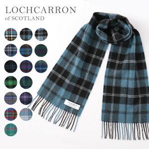 ロキャロン LOCHCARRON OF SCOTLAND マフラー ラムズウール 100% タータンチェック 16色 青 緑 紫 ブルー グリーン イエロー パープル ラムウール 女性 男性 スカーフ ギフト ショール ロング スリム ユニセックス オブスコットランド トラッド