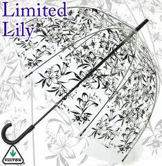 【傘 レディース】FULTON フルトン LILY 限定モデル バードケージ リリー 女性用 【送料無料】アンブレラ 英国王室御用達 ブランド フラワー 百合 花柄 Flower BirdCage Limited Umbrella かさ 鳥かご おしゃれ ビニール傘 ファッション イギリス ロンドン fultonl042lily