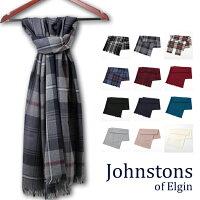 ラストセール ジョンストンズ JOHNSTONS 薄手 オールシーズン使える 大判ストール スカーフ メリノウール100% 180×70cm タータン チェック プレーン 無地 英国王室御用達 スコットランド製 男女兼用 ロング 長い