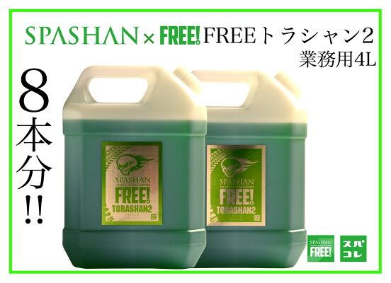 スパシャン 公式ステッカー付 FREEトラシャン2 業務用4L 緑の大地!北海道限定モデル! スパシャンエコバッグプレゼントキャンペーン