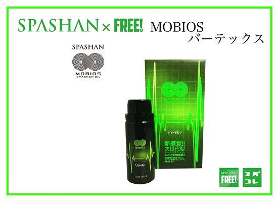 SPASHAN 公式ステッカー付 MOBIOS バーテックス エンジンオイル添加剤 モビオス スパシャン スパシャンエコバッグプレゼントキャンペーン
