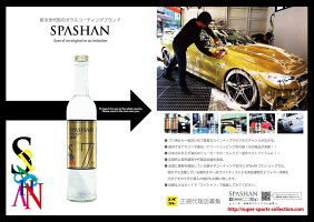 Dr.ケアコレ 水アカバスター 200ml SPASHAN 洗車 カーケア コーティング剤 スパシャン 水垢取り