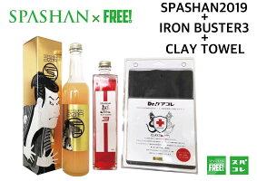 SPASHANスパシャン2019&クレイタオルセットでアイアンバスター3プレゼント!SPASHANガラスコーティングシャンプーカーシャンプー洗車カーケアコーティング剤