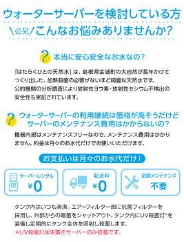 イザメシはたらくひとの天然水ウォーターサーバー定期購入12L×2本/月[送料無料]