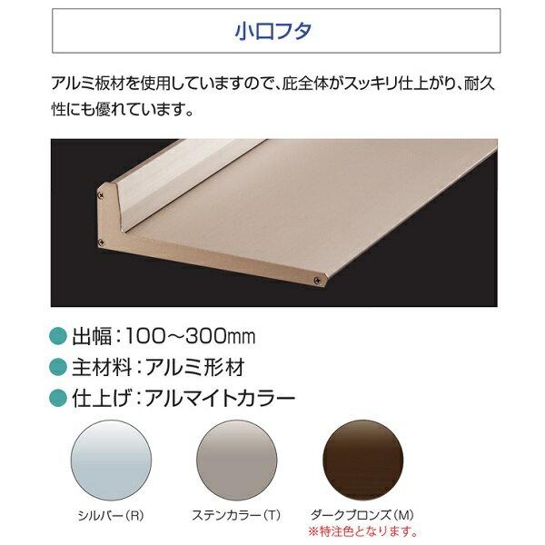 出幅150mm/ (ひさし) (T) ツヅキ (M) GL-150 / grondartグロンダートLシリーズ・ダークブロンズ 庇 アルミ庇 横幅〜800mm ステンカラー