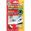 北川工業 タックフィット ガードテープ TF-GT0425-W