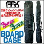 スノーボードケース/スノーボードケース/スノーボードボードケース/ボードケース/ボードバッグ/ボードケース3way/スノーボードケースリュック/スノーボードケースオールインワン/スノーボードケース3way/【内側防水加工/全面クッションパッド入】ARK/A.R.K/AR6502