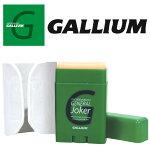 GALLIUMGENERALJOKER/生塗り専用ワックス/ガリウムワックス/スノーボードチューンナップ/スノーボードワックス/SW2054